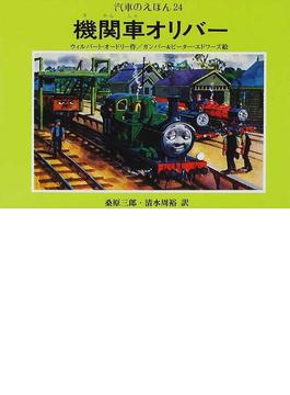 汽車のえほん 24 機関車オリバー