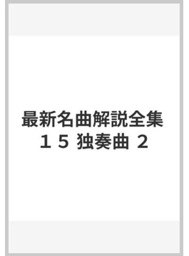最新名曲解説全集 15 独奏曲 2