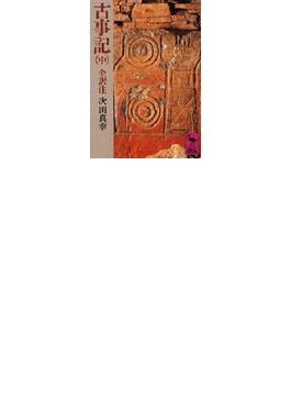 古事記 中(講談社学術文庫)