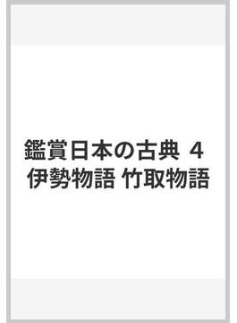 鑑賞日本の古典 4 伊勢物語 竹取物語