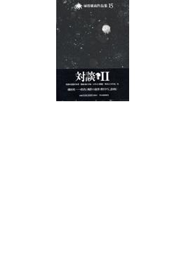 埴谷雄高作品集 15 対談 2