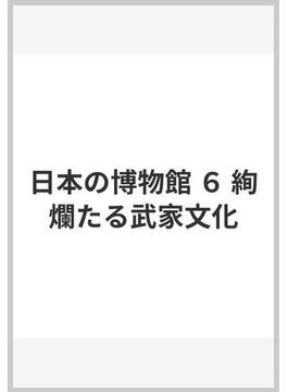 日本の博物館 6 絢爛たる武家文化