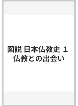 図説 日本仏教史 1 仏教との出会い