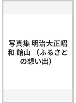 写真集 明治大正昭和 館山