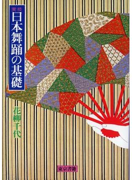 日本舞踊の基礎 実技