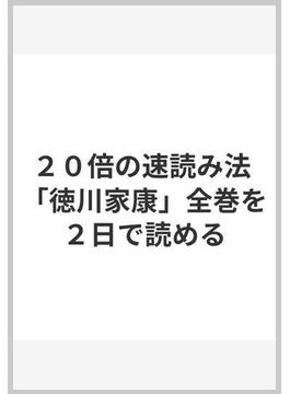 20倍の速読み法 「徳川家康」全巻を2日で読める