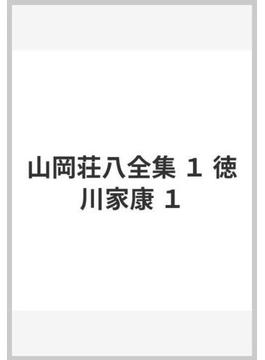 山岡荘八全集 1 徳川家康 1