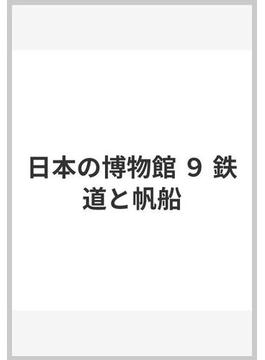 日本の博物館 9 鉄道と帆船
