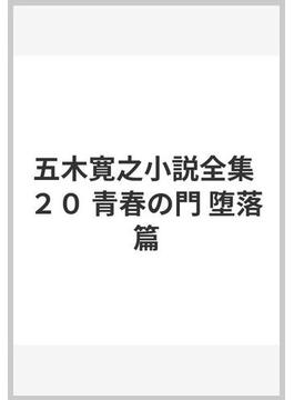 五木寛之小説全集 20 青春の門 堕落篇