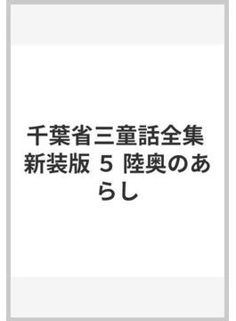 千葉省三童話全集 新装版 5 陸奥のあらし