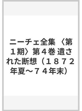 ニーチェ全集 (第1期)第4巻 遺された断想(1872年夏〜74年末)
