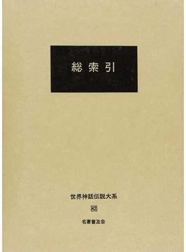 世界神話伝説大系 42 総索引