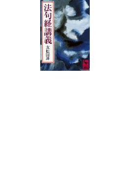 法句経講義(講談社学術文庫)