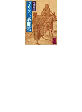 キリスト教問答(講談社学術文庫)
