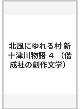 北風にゆれる村 新十津川物語 4