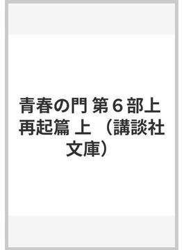 青春の門 第6部上 再起篇 上(講談社文庫)