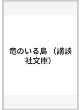 竜のいる島(講談社文庫)