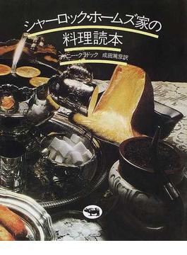 シャーロック・ホームズ家の料理読本