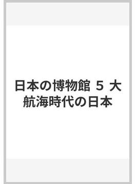 日本の博物館 5 大航海時代の日本