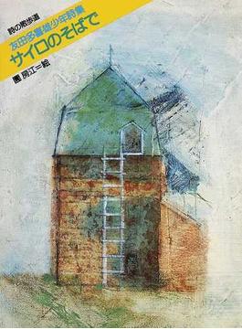 サイロのそばで 友田多喜雄少年詩集