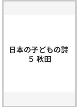 日本の子どもの詩 5 秋田