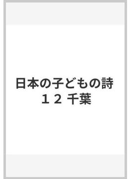 日本の子どもの詩 12 千葉