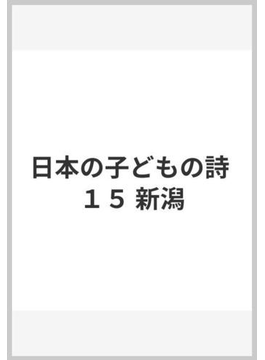 日本の子どもの詩 15 新潟