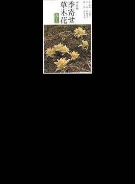 季寄せ‐草木花 吟行版 春 上(朝日文庫)