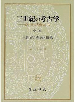 三世紀の考古学 倭人伝の実像をさぐる 中巻 三世紀の遺跡と遺物