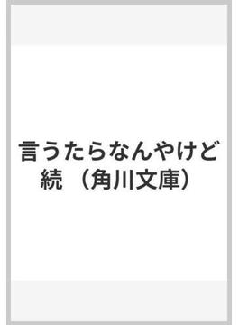 言うたらなんやけど 続(角川文庫)