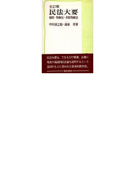 民法大要 総則・物権法・担保物権法 全訂版
