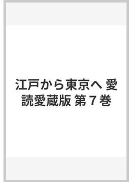 江戸から東京へ 愛読愛蔵版 第7巻