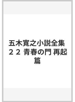 五木寛之小説全集 22 青春の門 再起篇