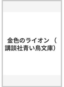 金色のライオン(講談社青い鳥文庫 )