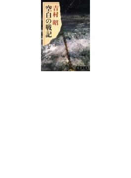 空白の戦記(新潮文庫)