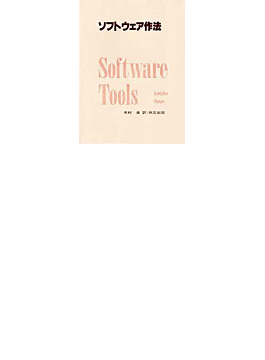 ソフトウェア作法