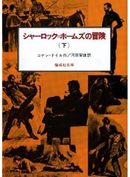 シャーロック=ホームズの冒険 下(偕成社文庫)