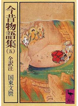 今昔物語集 5(講談社学術文庫)