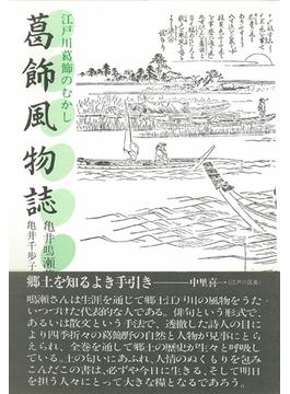 葛飾風物誌 江戸川葛飾のむかし
