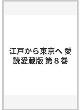 江戸から東京へ 愛読愛蔵版 第8巻