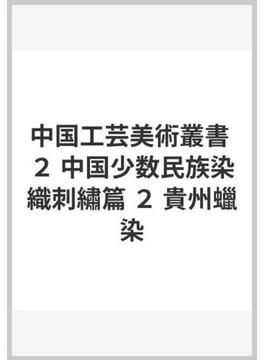中国工芸美術叢書 2 中国少数民族染織刺繡篇 2 貴州蠟染