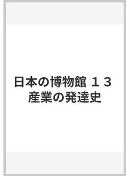 日本の博物館 13 産業の発達史
