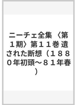 ニーチェ全集 (第1期)第11巻 遺された断想(1880年初頭〜81年春)