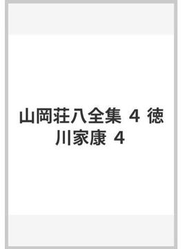 山岡荘八全集 4 徳川家康 4