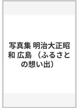 写真集 明治大正昭和 広島