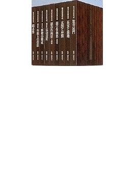 数寄屋建築集成 総合作例集 全国編