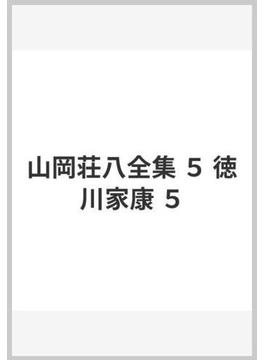 山岡荘八全集 5 徳川家康 5