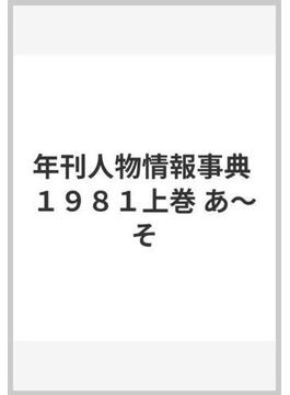 年刊人物情報事典 1981 上巻 あ〜そ