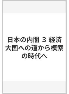 日本の内閣 3 経済大国への道から模索の時代へ