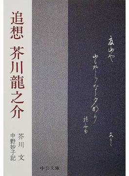 追想 芥川竜之介(中公文庫)